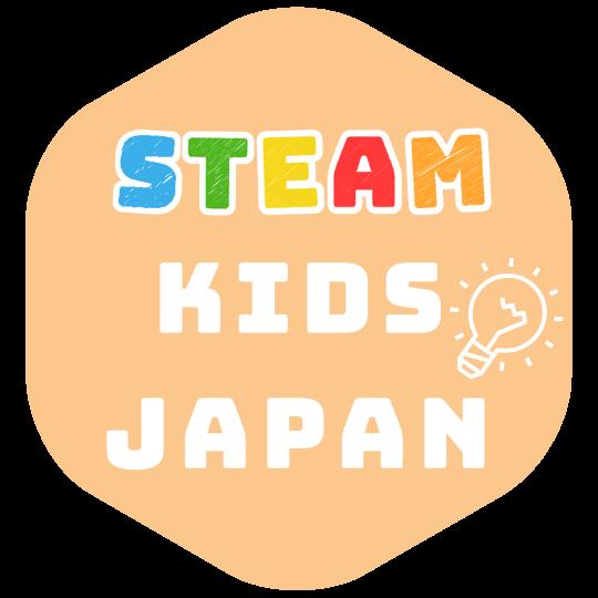 STEAM KIDS JAPAN|スティーム キッズ ジャパン