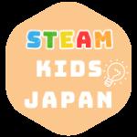STEAM KIDS JAPAN スティーム キッズ ジャパン